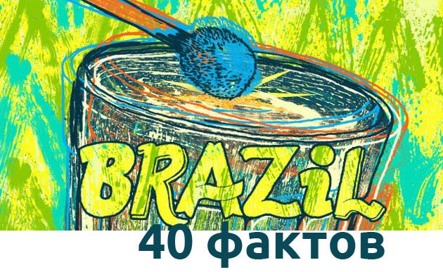 40_factov_o_Brazilii