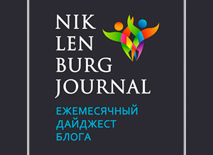 NL-JOURNAL